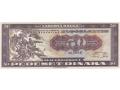 Югославия 50 динара 1953 фентъзи банкнота