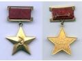 Антиквариат велев : купувам орден георги димитров и лауреат на димитровска награда