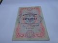 Банкнота 5 лева сребро 1903