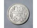 Продавам сребърна монета от 50 стотинки1912 година