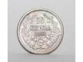 Продавам сребърна монета от 50 стотинки 1891 година