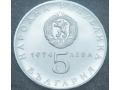 Продавам сребърна монета от 5 лева 1974 година