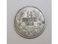 Продавам сребърна монета от 50 стотинки 1910 година