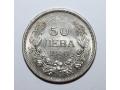 Продавам сребърна монета от 50 лева 1940 година
